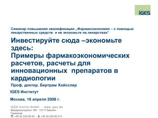 IGES  Институт Москва , 16  апреля  2008  г.