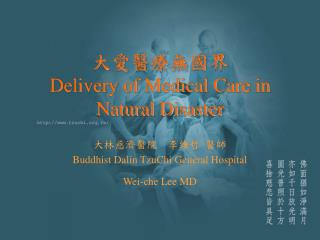 ??????? Delivery of Medical Care in Natural Disaster