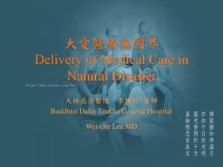 大愛醫療無國界 Delivery of Medical Care in Natural Disaster