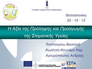 Θεσσαλονίκη 20  -  10  - 12