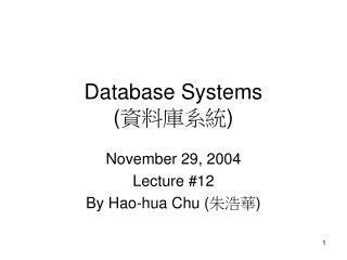 Database Systems ( 資料庫系統 )