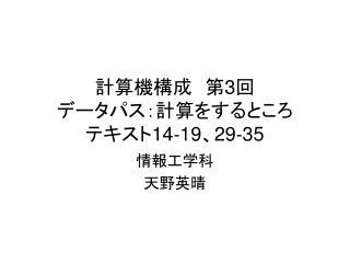 計算機構成 第 3 回 データパス:計算をするところ テキスト 14‐19 、 29‐35