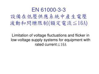 EN 61000-3-3 設備在低壓供應系統中產生電壓波動和閃爍限制 ( 額定電流 ≦ 16A )
