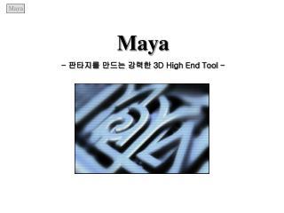 Maya  -  판타지를 만드는 강력한  3D High End Tool -