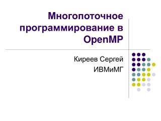 Многопоточное программирование в  OpenMP