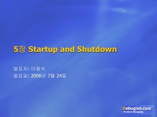 5 장  Startup and Shutdown