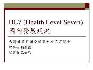 HL7 (Health Level Seven) 國內發展現況