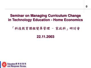 Seminar on Managing Curriculum Change  in Technology Education - Home Economics
