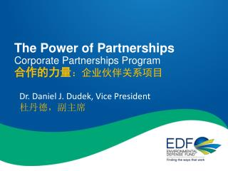 Dr. Daniel J. Dudek, Vice President ???????