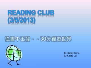 Reading Club (3/5/2013)