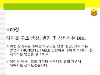 09 장 .  테이블 구조 생성 ,  변경 및 삭제하는  DDL