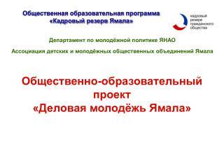 Общественная образовательная программа «Кадровый резерв Ямала»