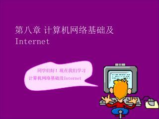 第八章  计算机网络基础及 Internet
