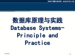 数据库原理与实践 Database Systems- Principle and Practice