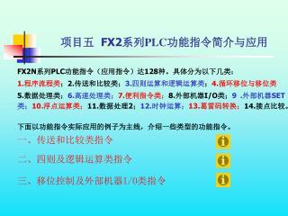 项目五   FX2 系列 PLC 功能指令简介与应用