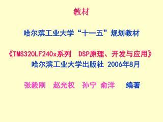 """教材 哈尔滨工业大学 """" 十一五 """" 规划教材 《TMS320LF240x 系列   DSP 原理、开发与应用 》        哈尔滨工业大学出版社  2006 年 8 月"""