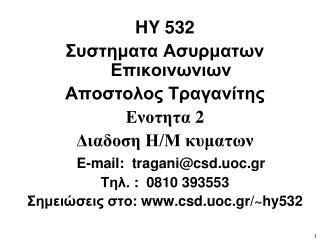 HY 532  Συστηματα Ασυρματων Επικοινωνιων Αποστολος Τραγανίτης Ενοτητα  2 Διαδοση Η/Μ κυματων