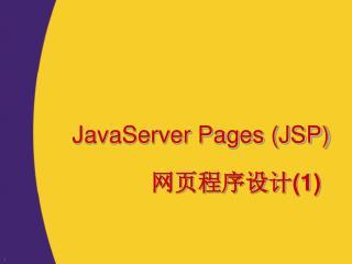 JavaServer Pages (JSP) 网页程序设计 (1)