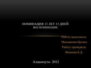 Номинация 13 лет 13 дней Воспоминание