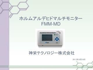 ホルムアルデヒドマルチモニター  FMM-MD