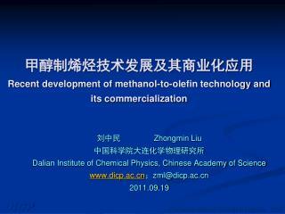 甲醇制烯烃技术发展及其商业化应用 Recent development of methanol-to-olefin technology and its commercialization