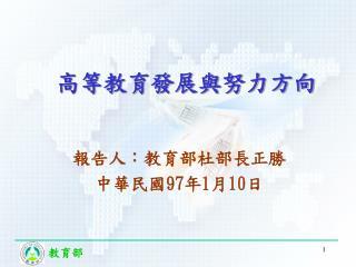 報告人:教育部杜部長正勝 中華民國 97 年 1 月 10 日