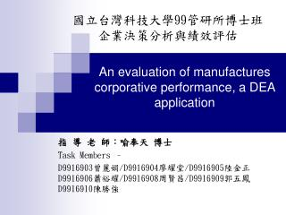 An evaluation of manufactures corporative performance, a DEA application