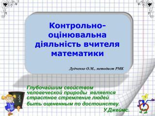 Контрольно-оцінювальна діяльність вчителя математики