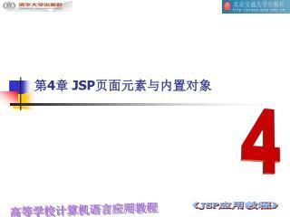 第 4 章  JSP 页面元素与内置对象