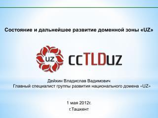 Состояние и дальнейшее развитие доменной зоны «UZ»