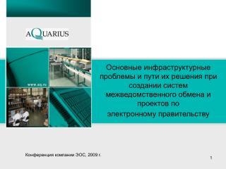 Конференция компании ЭОС, 2009 г.