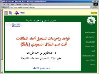 قواعد وإجراءات تسجيل أسماء النطاقات تحت اسم النطاق السعودي   (SA)
