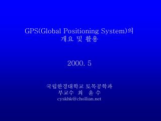 GPS(Global Positioning System) 의 개요 및 활용