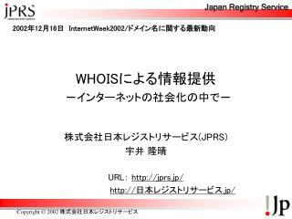 WHOIS による情報提供 - インターネットの社会化の中で -