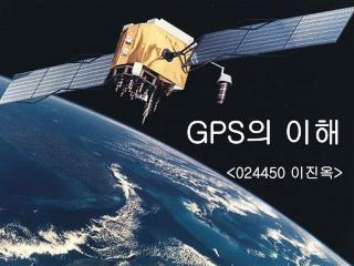 GPS 의 이해