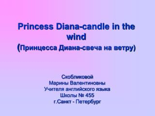 Princess Diana-candle in the wind ( ????????? ?????-????? ?? ?????)