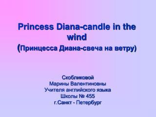 Princess Diana-candle in the wind ( Принцесса Диана-свеча на ветру)