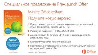 Специальное предложение  Pre-Launch Offer