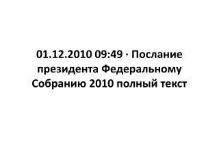 01.12.2010 09:49 · Послание президента Федеральному Собранию 2010 полный текст