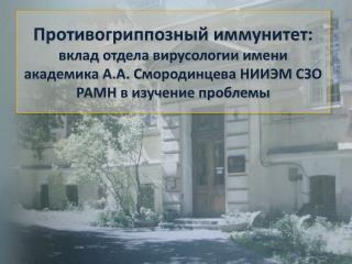 А.А. Смородинцев – первый исследователь противовирусного (противогриппозного) иммунитета