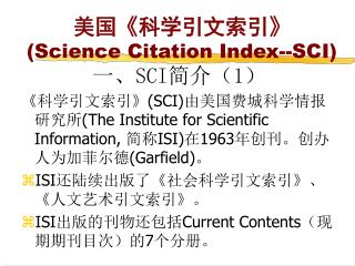 Science Citation Index--SCI