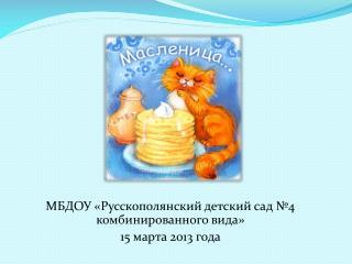 МБДОУ «Русскополянский детский сад №4 комбинированного вида»  15 марта 2013 года