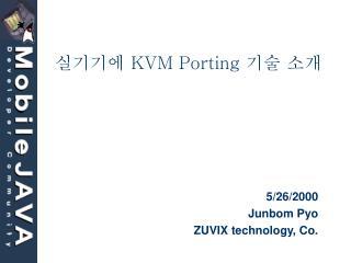 실기기에  KVM Porting  기술 소개
