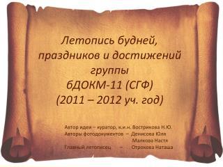 Летопись будней, праздников и достижений группы  бДОКМ-11 (СГФ)  (2011 – 2012 уч. год)