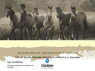 100 лет  фирме  Ноеveler . И стория , у которой есть будущее.