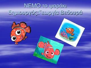 NEMO  το ψαράκι δημιουργός : Γεωργία Βεδουρά