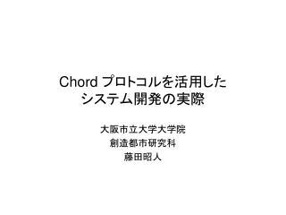 Chord  プロトコルを活用した システム開発の実際