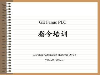 GE Fanuc PLC 指令培训