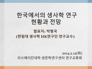 한국에서의  생사학  연구 현황과 전망