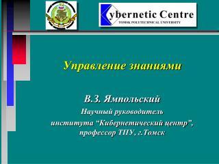 Управление знаниями В.З. Ямпольский Научный руководитель